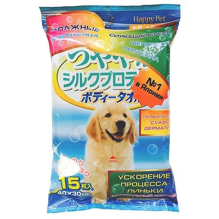 Полотенца для собак Happy Pet шампуневые с целебными свойствами меда 15шт