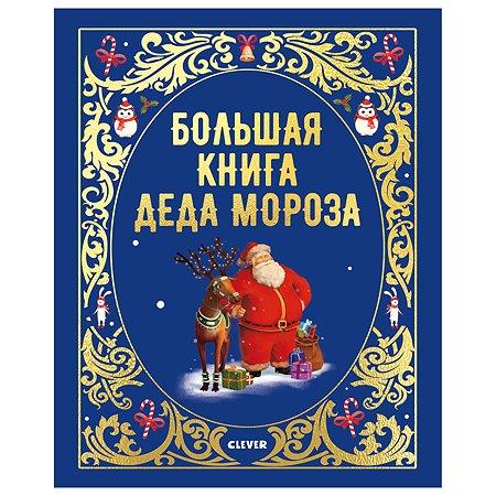 Книга Clever Большая сказочная серия Большая книга Деда Мороза