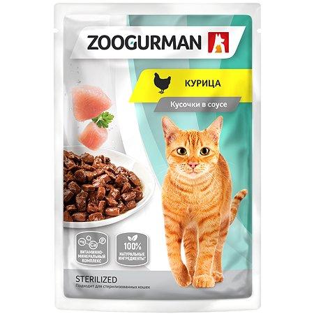 Корм для кошек Зоогурман курица пауч 85г