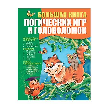 Большая книга АСТ логических игр и головоломок