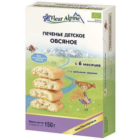 Печенье Fleur Alpine овсяное 150г с 6месяцев