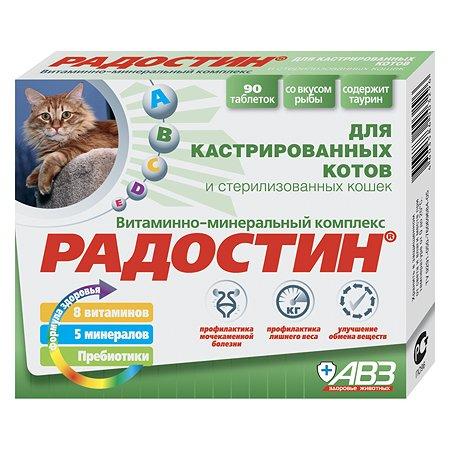 Пищевая добавка для котов Радостин кастрированных витаминно-минеральная 90таблеток