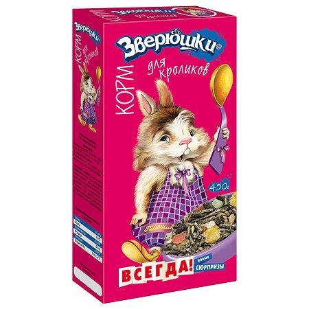 Корм для кроликов Зоомир Зверюшки 450 г