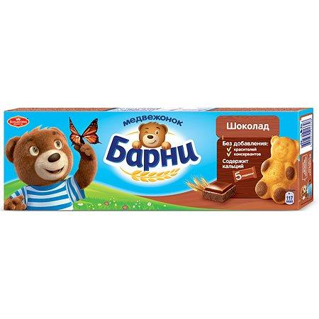 Пирожное Барни медвежонок с шоколадной начинкой 150г