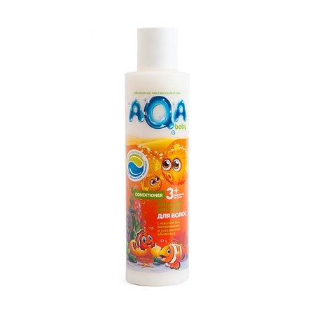 Бальзам  для волос AQA baby детский 210 мл
