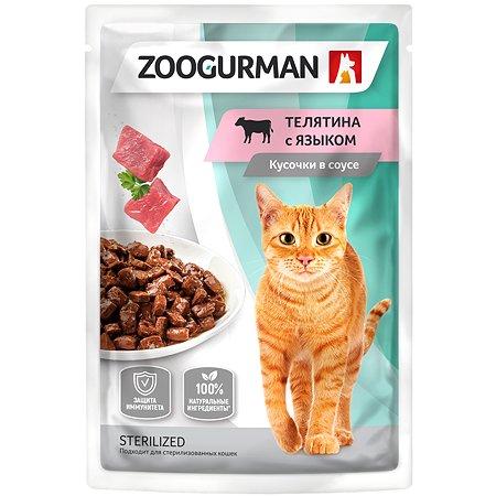 Корм для кошек Зоогурман телятина с языком пауч 85г