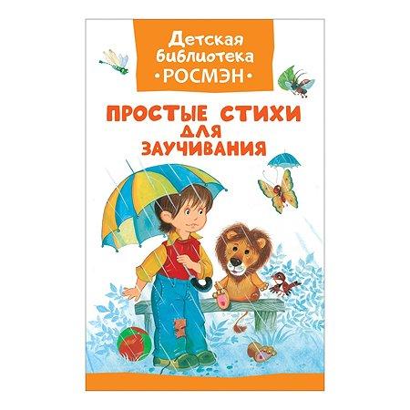 Книга Росмэн Простые стихи для заучивания (ДБ РОСМЭН)