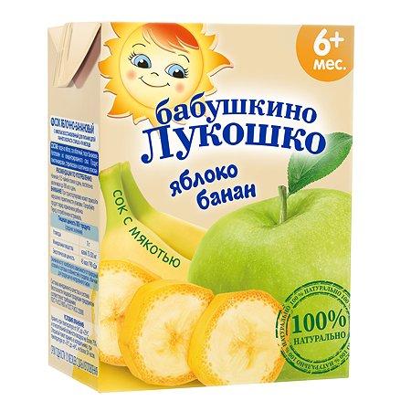 Сок Бабушкино лукошко яблоко-банан с мякотью 200мл с 6месяцев