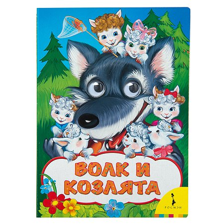 Книга Росмэн Волк и козлята (Веселые глазки)