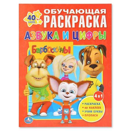 Обучающая раскраска УМка Азбука и цифры Барбоскины 4 в 1 40 наклеек