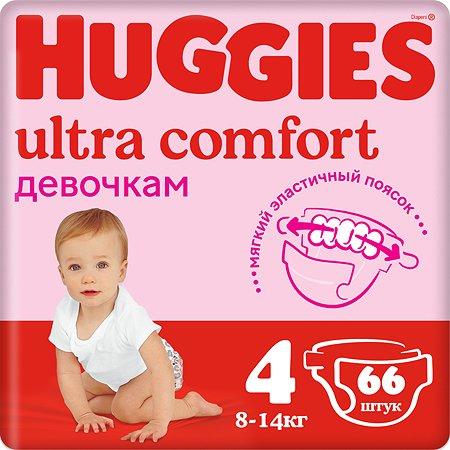 Подгузники для девочек Huggies Ultra Comfort 4 8-14кг 66шт