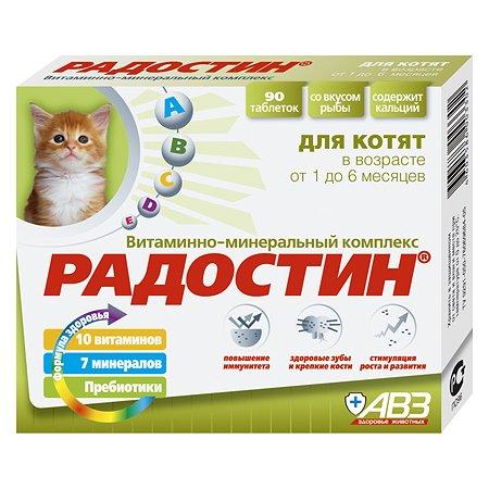 Пищевая добавка для котят Радостин витаминно-минеральная 90таблеток