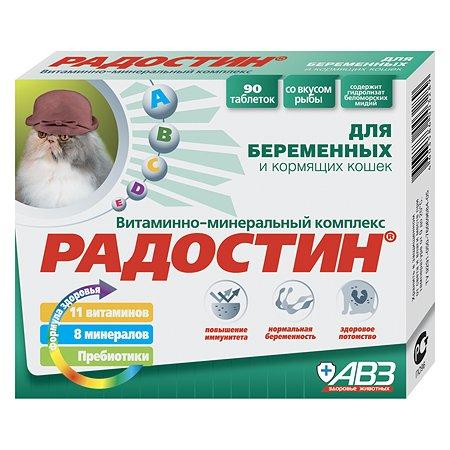 Пищевая добавка для кошек Радостин беременных и кормящих витаминно-минеральная 90таблеток 03957