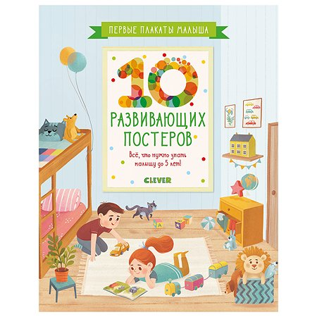 Книга Clever Первые книжки малыша Первые плакаты малыша 10 развивающих постеров