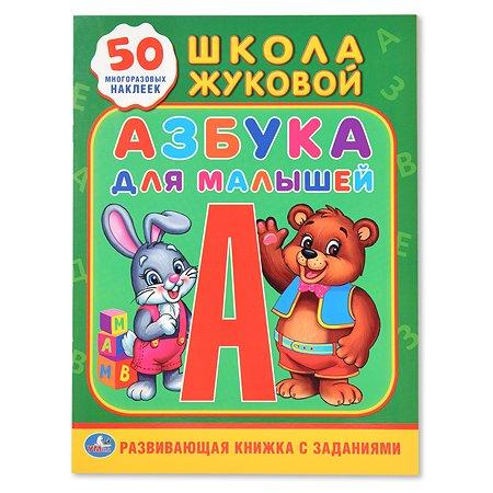 Развивающая книжка УМка с заданиями Школа Жуковой Азбука для малышей 50 многоразовых наклеек