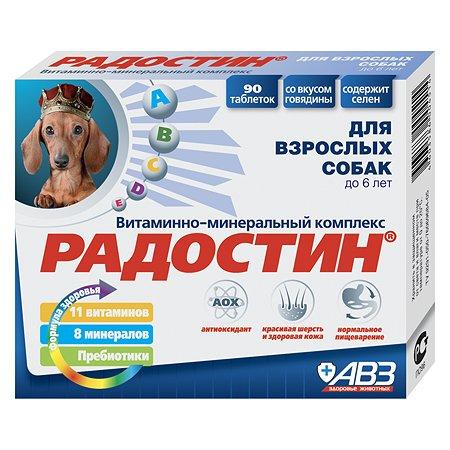 Пищевая добавка для собак Радостин взрослых витаминно-минеральная 90таблеток 03960