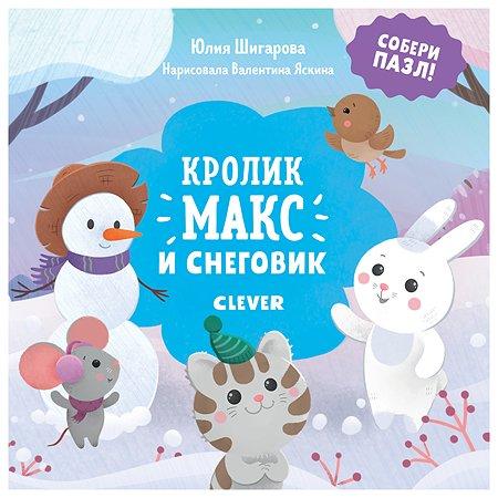 Книга Clever Кролик Макс и снеговик