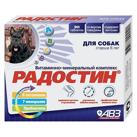 Пищевая добавка для собак Радостин пожилых витаминно-минеральная 90таблеток 03963