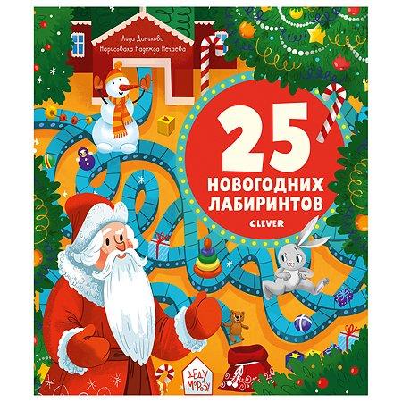 Книга Clever 25новогодних лабиринтов
