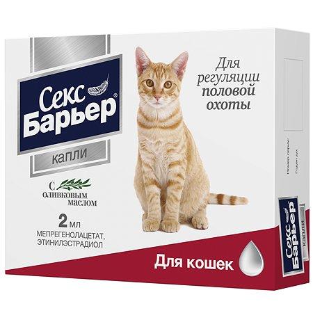 Контрацептив для кошек Астрафарм Секс-Барьер 2мл