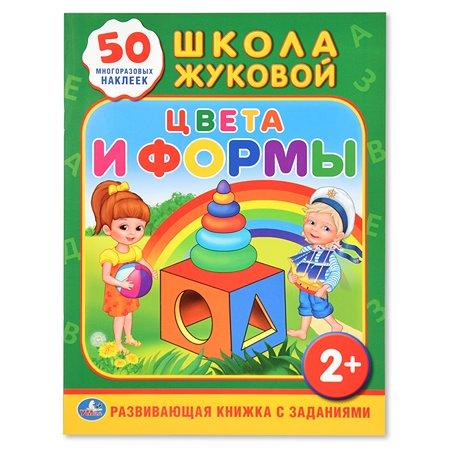 Развивающая книжка УМка с заданиями Школа Жуковой Цвета и формы  50 многоразовых наклеек