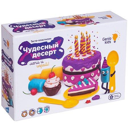 Набор для творчества Genio Kids Чудесный десерт TA1037V