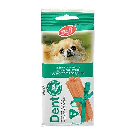 Лакомство для собак BIFF Dent Жевательный снек для мелких пород со вкусом говядины 35 г