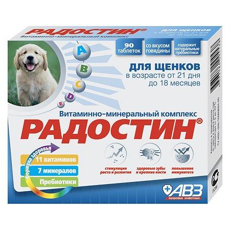 Пищевая добавка для щенков Радостин витаминно-минеральная 90таблеток 03964