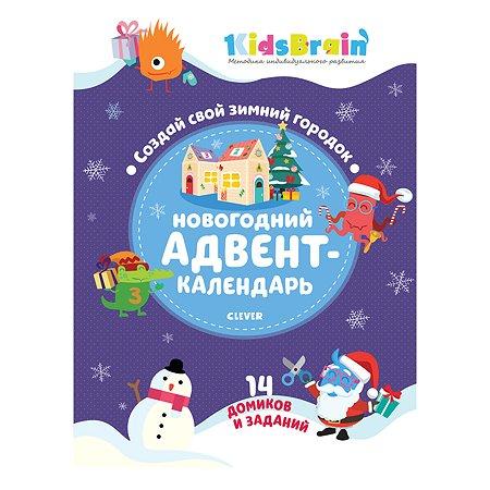 Книга Clever Новогодний адвент календарь Создай свой зимний городок