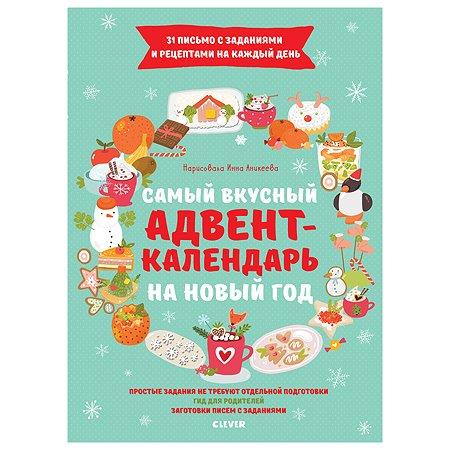 Книга Clever Самый вкусный адвент календарь на Новый год