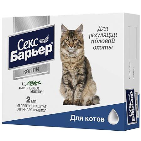 Контрацептив для котов Астрафарм Секс-Барьер 2мл