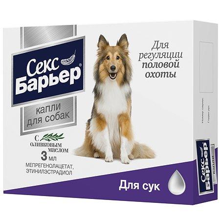 Контрацептив для собак Астрафарм Секс-Барьер F 3мл