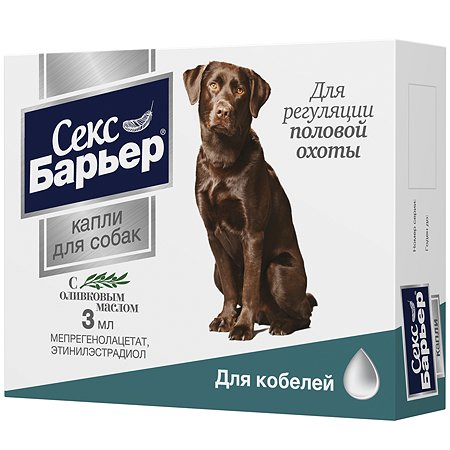 Контрацептив для собак Астрафарм Секс-Барьер М 3мл