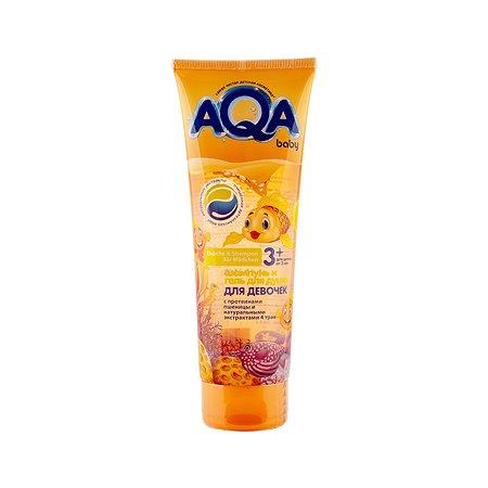 Шампунь и гель AQA baby для душа для девочек с протеинами пшеницы 250 мл.