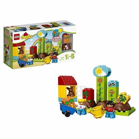 Конструктор LEGO DUPLO My First Мой первый сад (10819)