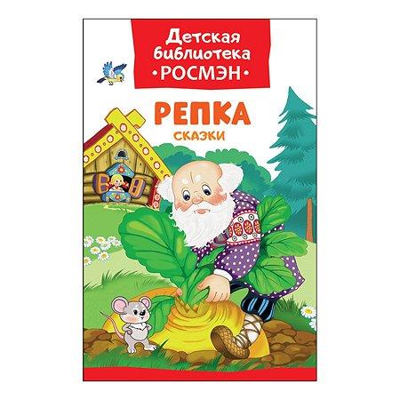 Книга Росмэн Репка. Сказки (ДБ РОСМЭН)