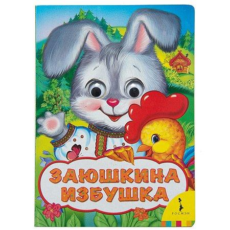 Книга Росмэн Заюшкина избушка (Веселые глазки)