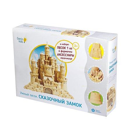 Набор для творчества Genio Kids Умный песок Сказочный замок SSN103