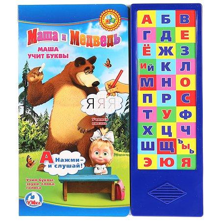 Маша и медведь УМка Азбука. 30 звуковых кнопок 16 стр.