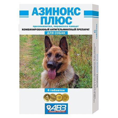 Препарат для собак АВЗ Азинокс Плюс 6таблеток