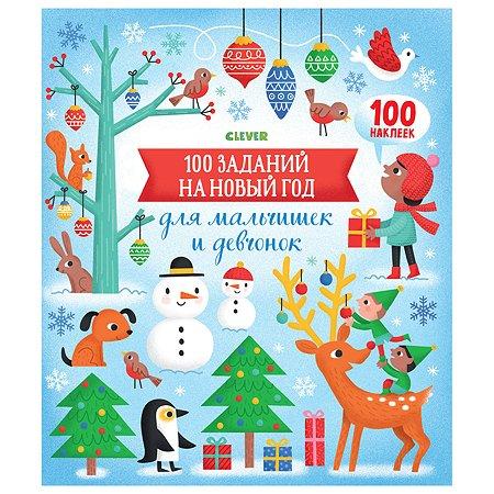 Книга Clever Новый год 100заданий на Новый год для мальчишек и девчонок