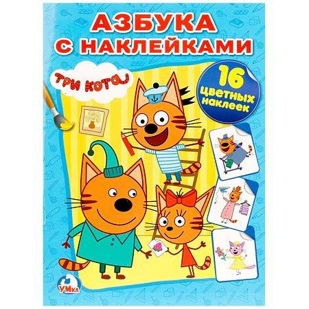 Раскраска УМка Три кота Наклей и раскрась 224512