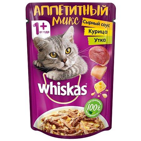 Корм влажный для кошек Whiskas 85г Аппетитный микс курица и утка в сырном соусе пауч