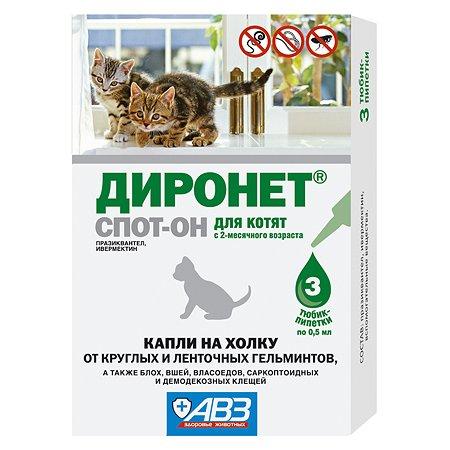 Антигельментик для котят АВЗ Диронет Спот-Он 3пипетки