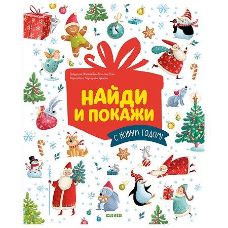 Книга Clever Новый год Найди и покажи С Новым годом