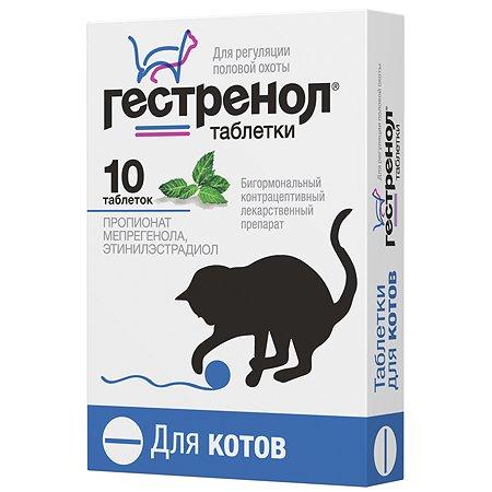 Контрацептив для котов Астрафарм Гестренол 10таблеток