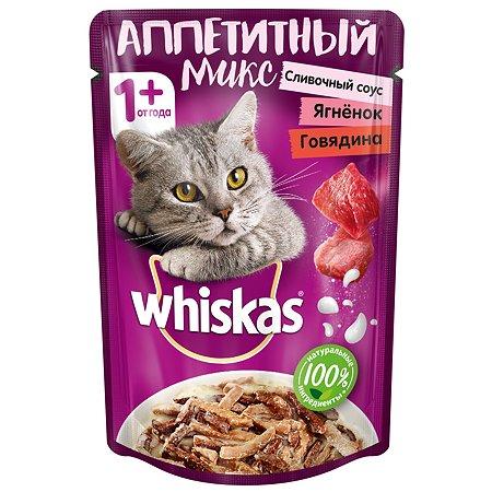 Корм влажный для кошек Whiskas 85г Аппетитный микс говядина и ягненок в сливочном соусе пауч