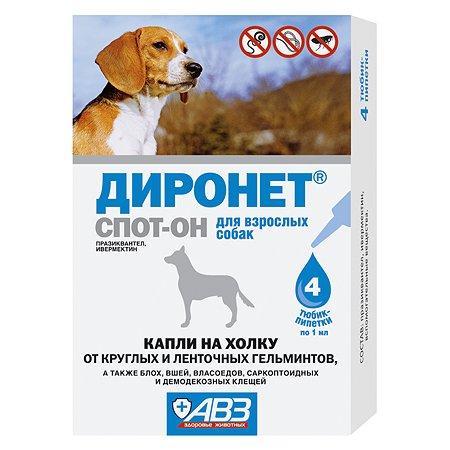 Антигельментик для собак АВЗ Диронет Спот-Он 4пипетки