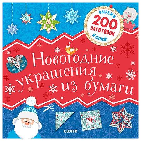 Книга Clever Новый год Новогодние украшения из бумаги