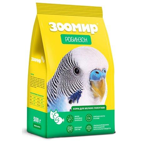 Корм для птиц Зоомир Робинзон для мелких 500 г